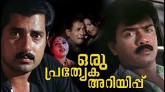 Udayam 1973 Full Malayalam movie