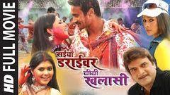 Zinnagi Ha Gaadi Saiyan Driver Biwi Khalasee - Full Bhojpuri Movie