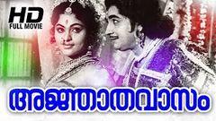 Angathattu 1973: Full Length Malayalam Movie