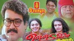 ULLADAKKAM - ഉള്ളടക്കം - Malayalam Full Movie Mohanlal