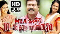 MLA Mani Patham Classum Gusthiyum Full Movie HD
