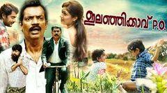 Elanjikavu P O Malayalam Full Movie Latest Malayalam Movie 2018 New Malayalam Full Movie 2019
