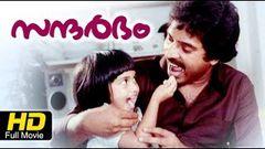 Sandarbham Malayalam Full Movie HD | Mammootty Sukumaran | Family Drama | Malayalam HD Movie 2016