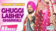 Ghuggi Labhey Gharwali (Comedy Movie) - Gurpreet Ghuggi | Latest Punjabi Movie 2017