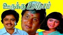 Manal Kayiru (1982) - Watch Free Full Length Tamil Movie Online