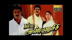 Namma Annachi | Full Tamil Movie | Cinema Junction