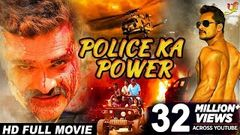 POLICE KA POWER (पुलिस का पावर ) - Superhit Full Bhojpuri Movie - Khesari Lal Yadav Kajal Ragwani