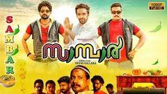 new malayalam movie 2016 MONSOON latest malayalam movie 2016 new releases