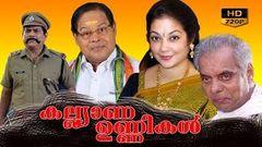 Kalyana Unnikal | Malayalam Full Movie | super hit comedy in malayalam