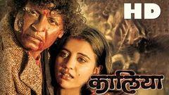 Kaalia | Full Bhojpuri Movie | Hyder Kazmi Akshara Singh | HD