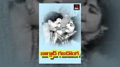 Bhagdad Gaja Donga - NTR Telugu Full Length Movie Nandamuri Taraka Ramarao Jayalalitha