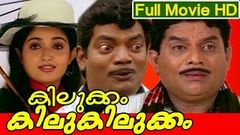 Malayalam Full Movie - Kilukkam Kilukilukkam -malayalam comedy Movie | Ft Mohanlal Jagathi