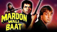 ILAAKA | Hindi Action Super Hit Movie | | Sanjay Dutt | Mithun Chakraborty I Madhuri Dixit