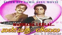 tamil full movie | manmadha leelai | kamal old movie
