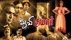 AAVIKUMAR | Tamil New Horror Movie HD | 2015 | Udhaya Kanika Tiwari Nasser