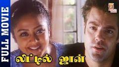 Little John - Tamil Classic Movie