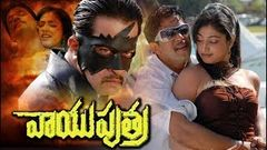 Vayuputra | Telugu Full Movie | Action King Arjun Haripriya | Telugu Action Movie