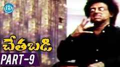 Chetabadi (1981) Telugu Full Movie Mohan - RP Viswam - Harshavardhan - Pallavi - Jayamala