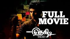 Thegadi ( தேகடி ) 2014 Latest Tamil Full Movie - Ashok Selvan Janani Iyer