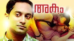 Malayalam Full Movie 2014 | Akam | Malayalam Full Movie 2015 New Releases