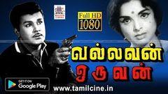 Vallavan Oruvan Full Movie   Tamil Old Movie   Jaishankar   வல்லவன் ஒருவன்