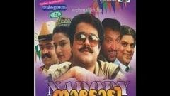 New Year 1992:Full Malayalam Movie