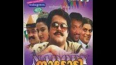 New Year 1992:Full Malayalam Movie