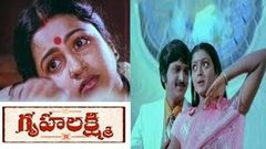Gruha Lakshmi Telugu Full Movie | Old Telugu Hit Movie