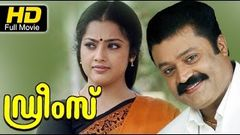 Dreamz Malayalam Full HD Movie | #Romantic | Suresh Gopi, Meena | Latest Hit Malayalam Movies