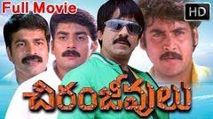 Chiranjeevulu Full Length Telugu Movie