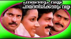 Parayanum Vayya Parayathirikkanum Vayya 1985: Full Length Malayalam Movie