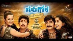 Yamagola Malli Modalaindi - Full Length Telugu Movie - Srikanth - Meera Jasmine - Venu