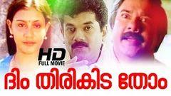 Dheem Tharikida Thom Full Movie High Quality