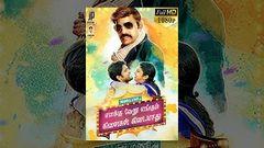 Enakku Veru Engum Kilaigal Kidayathu (2016) Tamil Full Comedy Movie - Goundamani Soundararaja