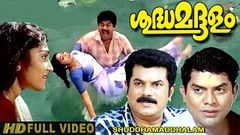 My Dear Muthachan 1992 | Malayalam Full Movie | Thilakan Malayalam Full Movie | Madhurima