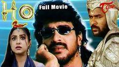 H2O - Full Length Telugu Movie - Upendra