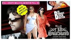 The Don Full Length Malayalam Movie