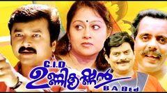 CID Unnikrishnan B A B Ed 1994 Full Malayalam Movie I Jayaram Jagathi Sreekumar