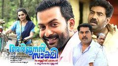 Lijo Pellissery New Malayalam Movie 2018 Malayalam full movie 2018 New