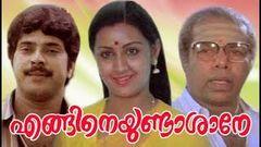 Idavelakku Sesham | 1984 | Full Malayalam Movie | Mammootty | Sumalatha