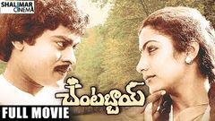 Chantabbai Telugu Full Length Comedy Movie Chiranjeevi Suhasini చంటబ్బాయ్ సినిమా