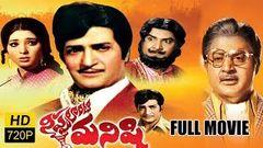 Nippulanti Manishi Full Length Telugu Movie NTR Satyanarayana Latha Sethupathi