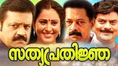 Malayalam Full Movie - SATHYAPRATHINJA