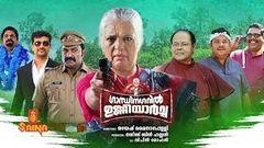 Gandhinagaril Unniyarcha Full Movie   Full HD   Latest Malayalam Movie