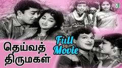 Deiva Thirumagal ( தெய்வ திருமகள் ) Tamil Old Full Movie | Muthuraman Ashokan |