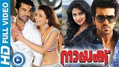 Naayak - Malayalam Full Movie 2013 Official [HD]