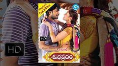 Subhapradam (2010) - Telugu Full Movie - Allari Naresh - Manjari Phadnis
