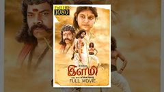 Ilami Latest 2017 Tamil Full HD Movie - Yuvan Anu Krishna Kishore Ravi Mariya