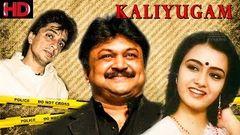 Kaliyugam - Super Hit Tamil Movie | Police Story | Prabhu | Raghuvaran | Amala Nagarjuna
