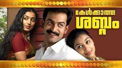 Malayalam Full Movie 2014 - Kelkatha Shabdam - Full Length Movie [HD]